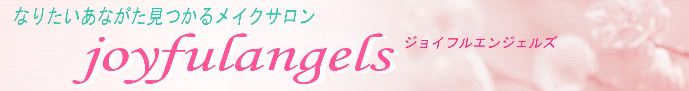 「あなたのキラキラを応援する!」アファメーションメイク Joyful☆angels
